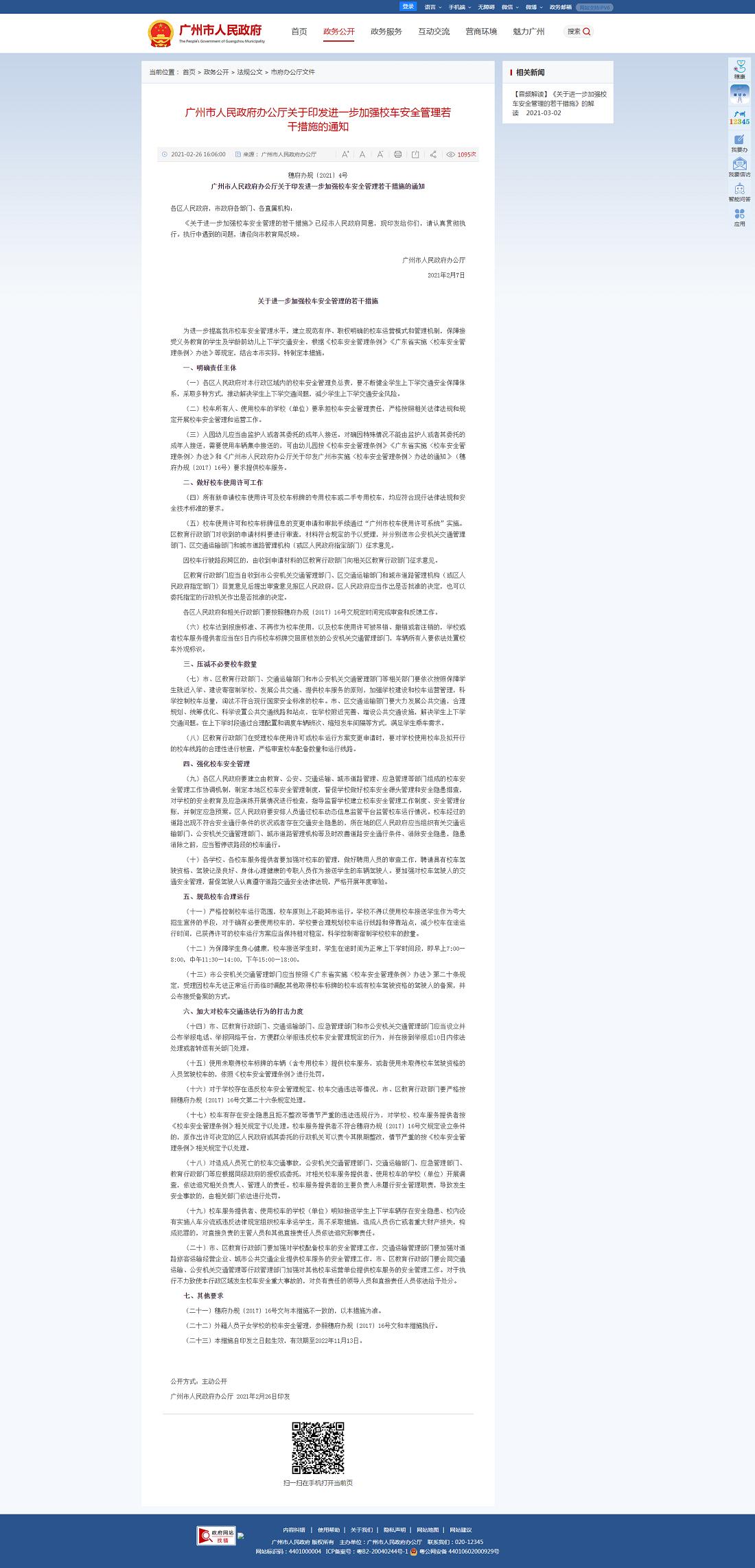 广州市人民政府办公厅关于印发进一步加强校车安全管理若干措施的通知 - 广州市人民政府门户网站.1png.png