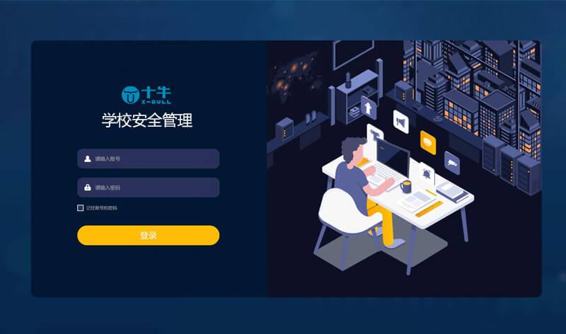 主图-家校互动平台-学校安全管理.jpg