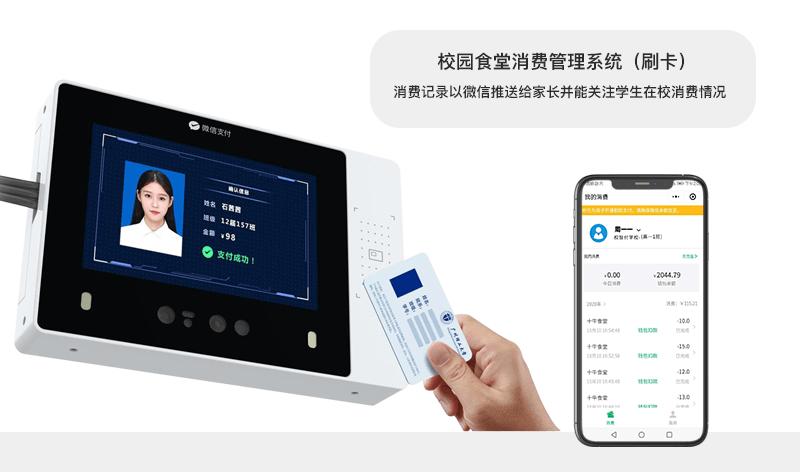 刷卡消费管理系统