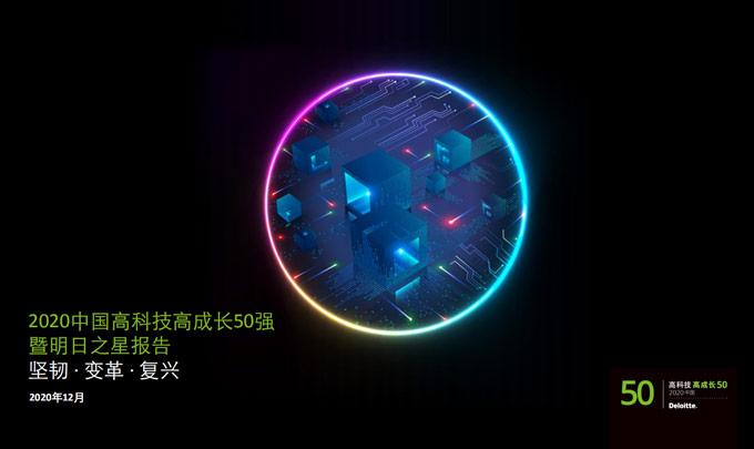 号外号外,十牛校园荣登《2020中国高科技高成长50强》