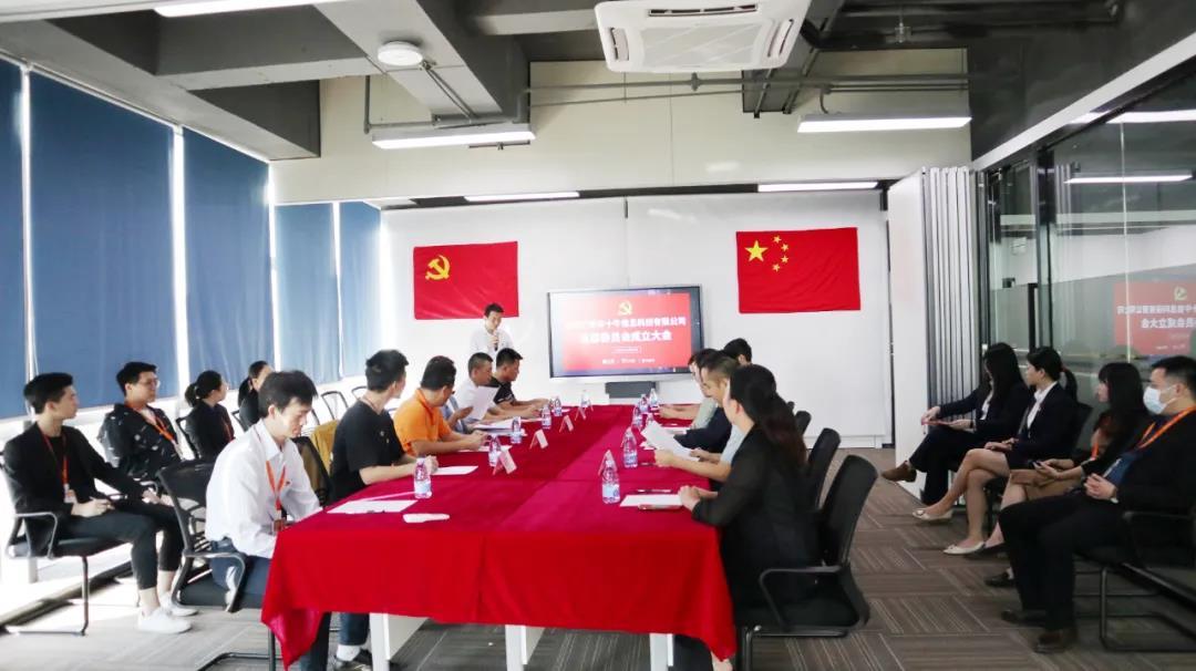 广州市十牛信息科技有限公司党支部成立大会顺利召开!