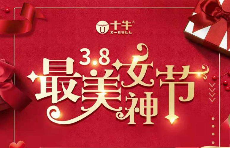 节日海报:三八最美女神节